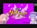 【VOICEROID実況】あかウナのダイナブレイド #2【星のカービィSDX】