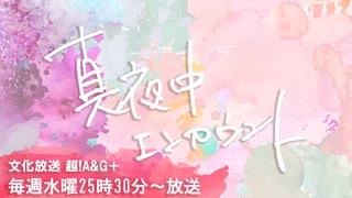 真夜中エンカウント 10月13日本放送アーカイブ