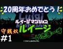 【ゲームキューブ20周年記念】守銭奴、いきまーす!【ルイージマンション】#1