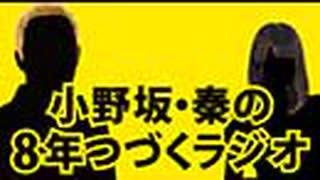 【#237】小野坂・秦の8年つづくラジオ 2021.10.15放送分