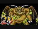 【実況】ドラゴンクエスト5をやる事にした。29【SFC版】