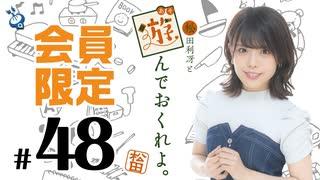 松田利冴と遊んでおくれよ。 会員限定(#48)