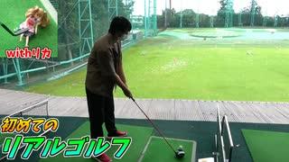 ついにマジのゴルフを体験する愛の戦士ゴ