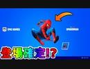 遂にスパイダーマンの登場が確定!?激熱のマーベルコラボが来る!!最強のミシック武器も登場か!?シーズン9は神ゲーの予感?【リーク】【フォートナイト/Fortnite】