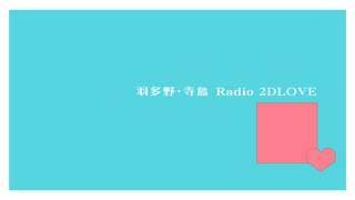 羽多野・寺島 Radio 2DLOVE 2021年10月15日放送