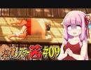 【SUMOMAN】相撲レスラー茜 #09 風雲!NINJA城編2【VOICEROID・琴葉茜実況】