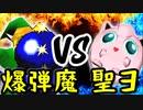 止められないsuko-ruさん VS Ψ聖騎士㌍ヨシオちゃん【準々決勝第二試合】-[第五回]一触即死CPUトナメ実況-