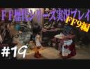 ファイナルファンタジー歴代シリーズを実況プレイ‐FF9編‐【19】