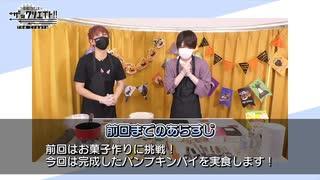 『中島ヨシキのザックリエイト』第115回おまけ|出演:中島ヨシキ・汐谷文康
