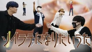 『【オリジナル曲】ソイラテになりたいうた 踊ってみた【ヤバの会】』のサムネイル