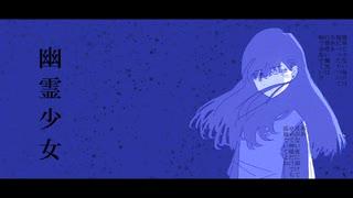 『幽霊少女 Remix』のサムネイル