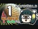 【Rimworld Ideology】なんでもするセイカさんI #1【VOICEROID】
