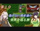 【VOICEROID実況】SFC版ドラクエ3の世界を巡る旅 #10