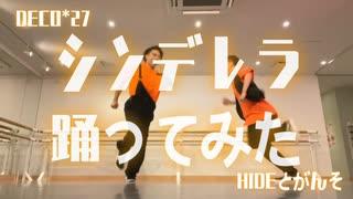 『シンデレラ 踊ってみた【HIDEとがんそ】』のサムネイル