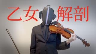 『【おやおや】乙女解剖を弾いてみた【ボカコレ / DECO*27 / violin cover】』のサムネイル