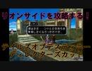 【テイルズオブデスティニーディレクターズカット】リオンサイドを完全クリアする!!! #10 【実況】