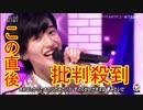 【Mステ】なにわ男子がデビュー曲「初心LOVE」を歌って批判殺...