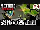 【実況】メトロイドドレッドでたわむれる Part4