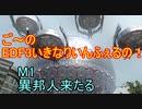 【地球防衛軍3fNS】ご~のいきなりインフェルノ! M1異邦人来たる【実況】