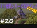 ファイナルファンタジー歴代シリーズを実況プレイ‐FF9編‐【20】