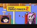 【ゆっくり&ゆかり】マリオメーカー 2 part9-5
