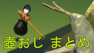 【Getting Over it】天国と地獄【壺おじ】