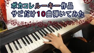 『ルーキー作品10曲サビだけ弾いてみた【演奏してみた】【ボカコレ2021秋】』のサムネイル