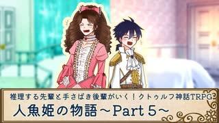 【クトゥルフ神話】人魚姫の物語 Part5(終