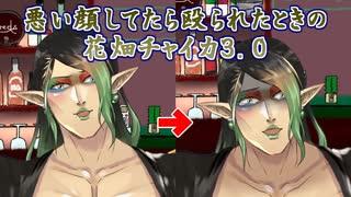 【3.0】悪い顔してたら殴られたときの花畑