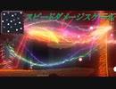 noita - 魔法研究 - スピードダメージスケール