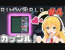 マキちゃんが普通にRimworldやる #4