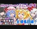 【AmongUs】ぎゃらくしぃ人狼2