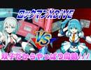 【実況】ロックマンXDiVE~双子だからやっぱり同時///~