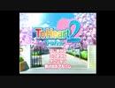 【トゥハート2】ToHeart2をやっていく!【パート1】