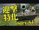 【WoT:Strv S1】ゆっくり実況でおくる戦車戦Part1032 byアラモンド