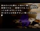 【実況プレイ動画】 今更かまいたちの夜をやってみる Part7