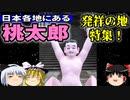 【おもしろゆっくり】桃太郎特集!その① (日本各地にある「桃太郎発祥の地」紹介編)
