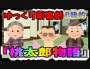 【おもしろゆっくり】桃太郎物語(B級初の全編茶番)桃太郎特集!その②茶番劇編