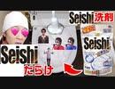 Seikiが最強放射能入ったSEI子をトイレトイレトイレます柿ます柿早漏...oh...早漏...oh...満己~満己~に入れたらSEI子とセイキン族だらけになりました。。。【アナ、ゥーン】