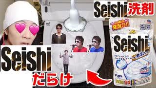 Seikiが最強放射能入ったSEI子をトイレト
