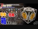 【7 days to die Age of Oblivion】豪華な危険な箱を見つけた!【ゲーム実況】#05