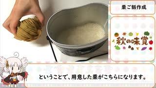 栗ご飯を作らされた動画
