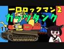 #11 一口ロックマン2【VOICEROID実況】