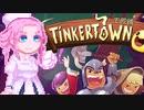 【TinkerTown】ティンカーめたウん6