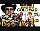 【COD:BOCW】バトル オブ ハンマーハンマー!お察しします…恒例カスタムマッチ!