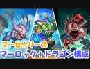 【マーセナリーズ】マーロック×ドラゴン構成で粘って勝つ!