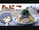 【アウトドア料理】たらこスパゲッティ【つづみの何処でもキッチン】