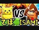 てぽドン VS †KONDOUISAMI†【準々決勝第三試合】-[第五回]一触即死CPUトナメ実況-