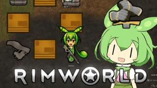 【RimWorld】ずんだもんの辺境散歩【VOICE