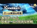 【ゼノブレイド】物量戦争とゼノブレイドの挑戦【第108回前編-ゲーム夜話】